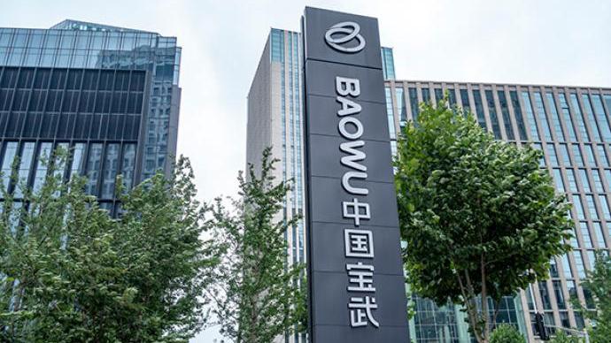 中國寶武世界500強排名創新高至111,首居全球鋼企第一