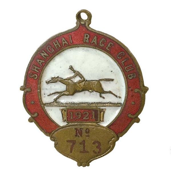 1921年上海跑马总会会员徽章。毕可思提供。