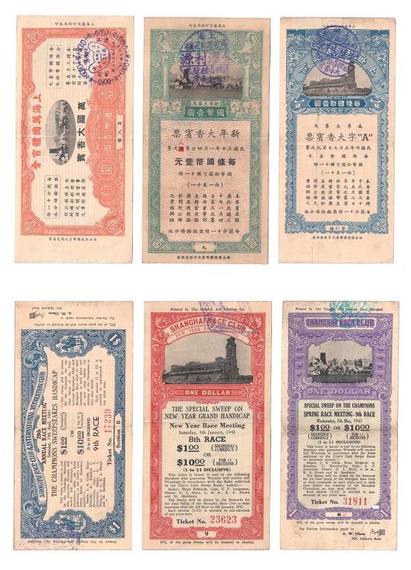 香宾票,上为正面,下为背面。王启元提供。