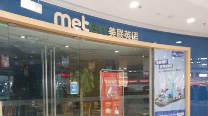 美聯英語南京兩家直營店突然關門,回應:提供線上培訓與學習