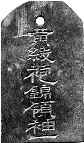 """曹操高陵出土刻铭""""黄绫袍锦领袖""""石牌"""