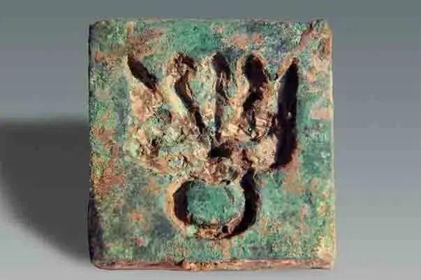 二号墓出土铜印符