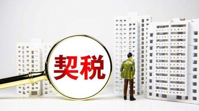 因城施策促房地产市场发展,契税法授权省区市确定差别税率