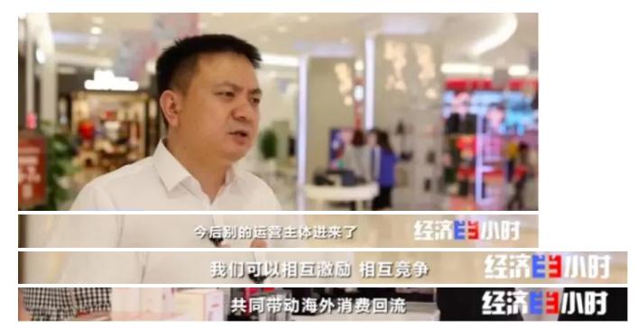 中国中免海南省免税品有限公司总经理 谢智勇
