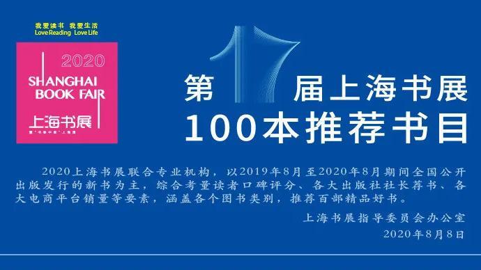 上海书展荐书100本,附详细书单
