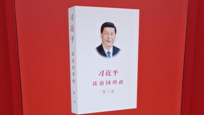 《習近平談治國理政》第三卷亮相上海書展:讀懂新時代的中國