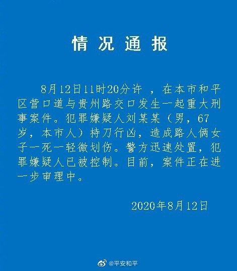 @平安和平微博 图