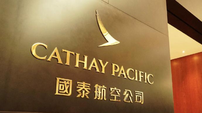 国泰航空上半年亏98.65亿港元:公司史上最具挑战性时期