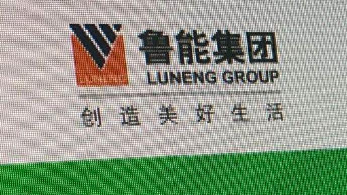 魯能一天內天津、廣州收獲兩宗地塊,累計斥資49.11億元