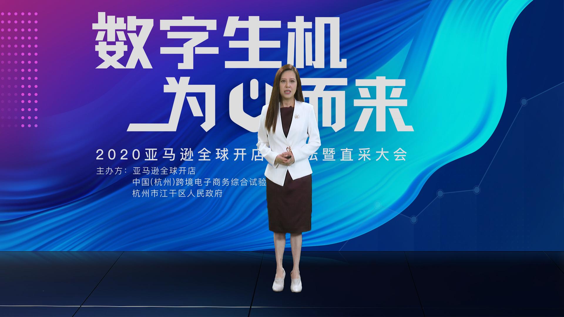 亚马逊全球副总裁、亚马逊全球开店亚太区负责人戴竫斐
