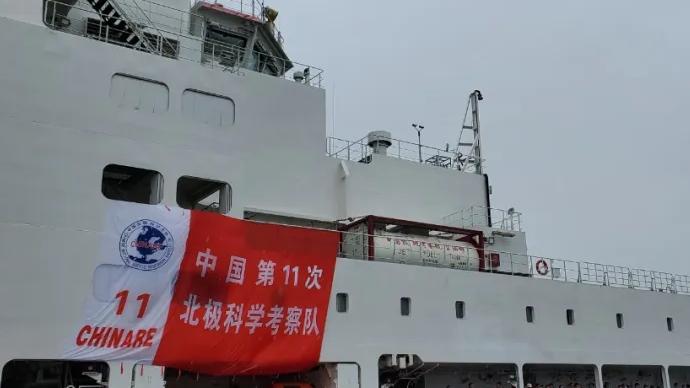 """中國第11次北極科考:""""雪龍2""""號已進入北冰洋"""