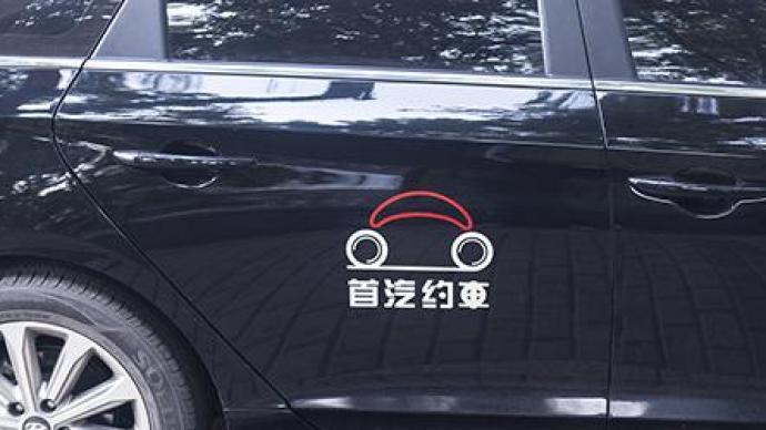 首汽约车魏东:订单量已恢复至雷竞技newbee前70%,考虑推拼车业务