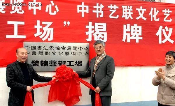 2010年3月4日,时任中国书协分党组书记兼驻会副主席赵长青(中)和中国书协理事、煤老板李士杰(左)出席揭牌仪式。