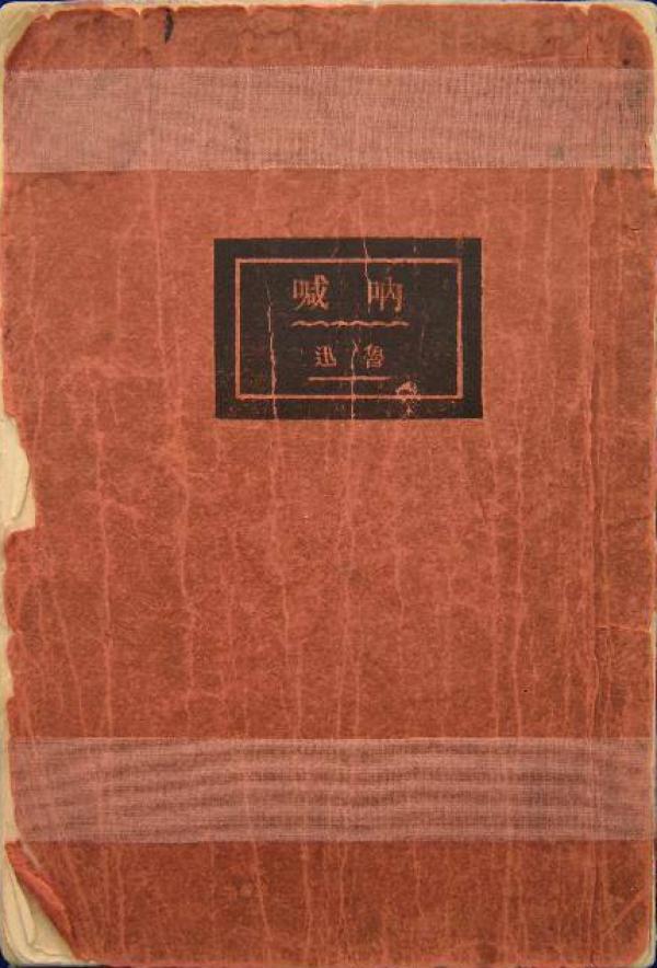 《呐喊》,1923年6月付印,1923年8月初版。