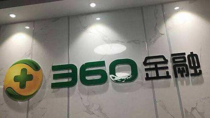 360金融更名為360數科,去年底科技業務占比已達22%