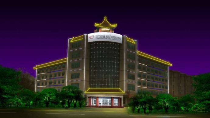 河南三門峽農商銀行籌建工作領導小組成立,常務副市長任組長