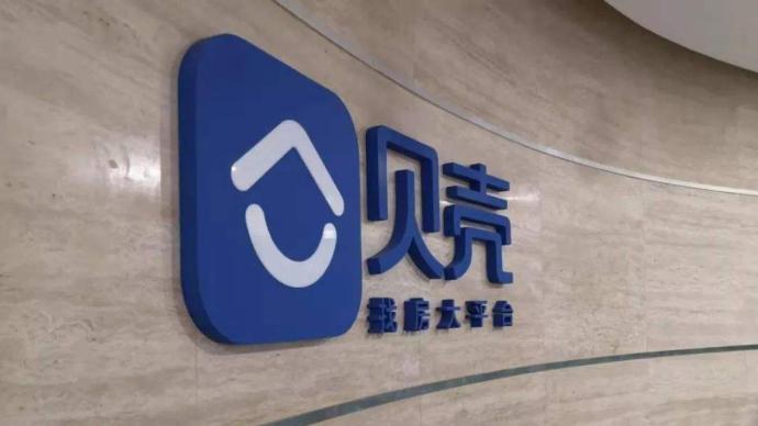貝殼找房更新招股書:最高募資23.1億美元,騰訊有意認購