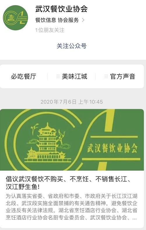 武汉餐饮业协会微信公众号截图