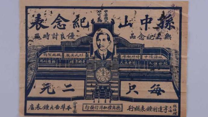 读图 上海城市记忆中的孙中山