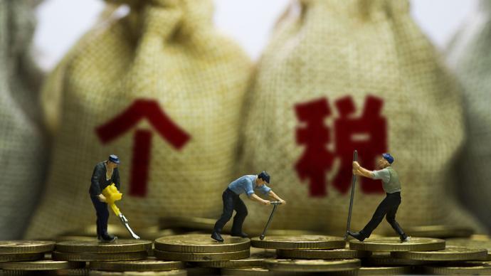 临港新片区:正细化论证境外人才个税税负差额补贴等实施方案