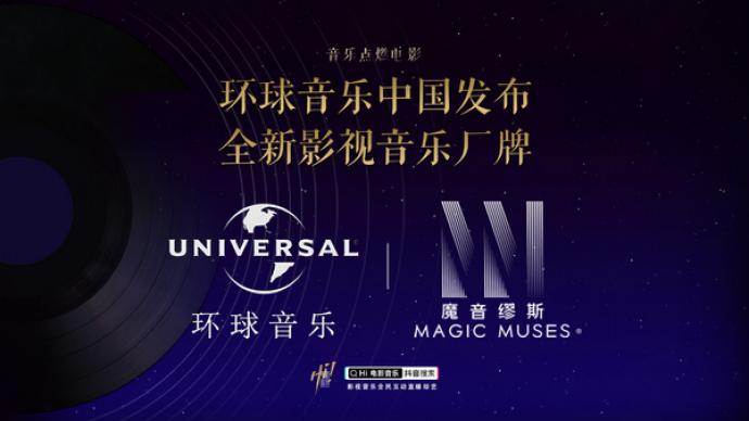 """环球音乐中国发布首个本土厂牌""""魔音缪斯"""",专注影视音乐"""