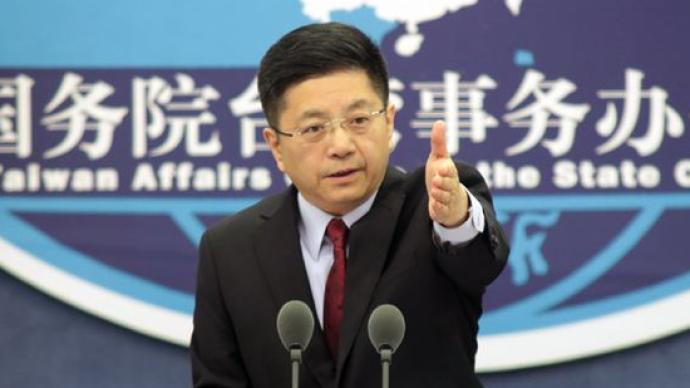 民进党当局领导人宣称将加强台美关系,国台办:令人不齿