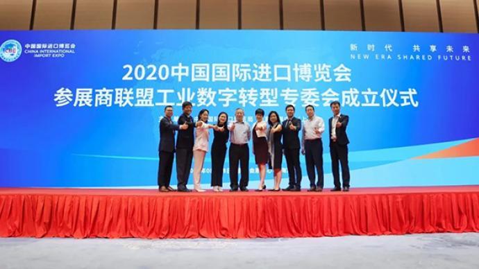 又一個進博會展盟專委會成立,工業數字轉型專委會助企業轉型