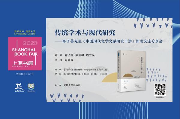 上海书展活动:陈子善《中国现代文学文献学十讲》新书交流分享会,2020年8月16日,思南公馆,扫码报名。