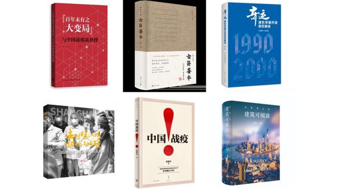 2020上海書展,上海人民出版社有這些好書