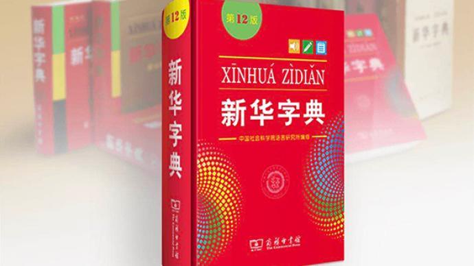 《新華字典》第12版發行,App第11版用戶將免費升級