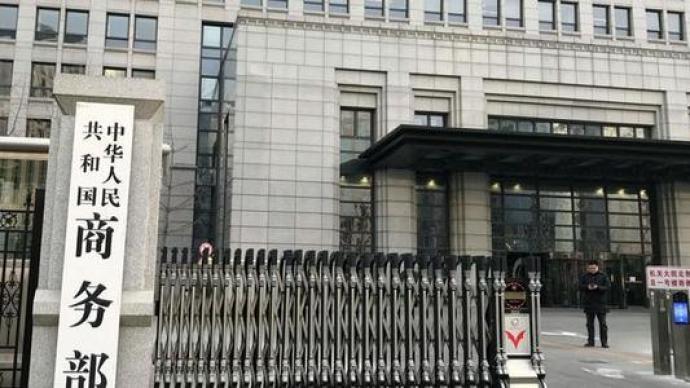 美国制裁香港对中国外贸有何影响?商务部回应