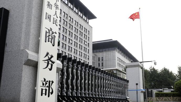 外媒称中美双方将于8月15日进行视频会议,商务部回应