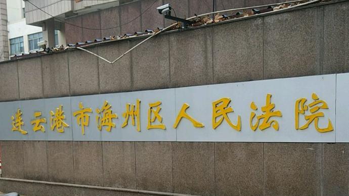 连云港一法院贴错执行公告、拒道歉,被曝光后院长登门道歉