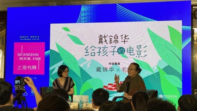 """2020上海书展 戴锦华:""""给孩子的电影""""不等于儿童片"""