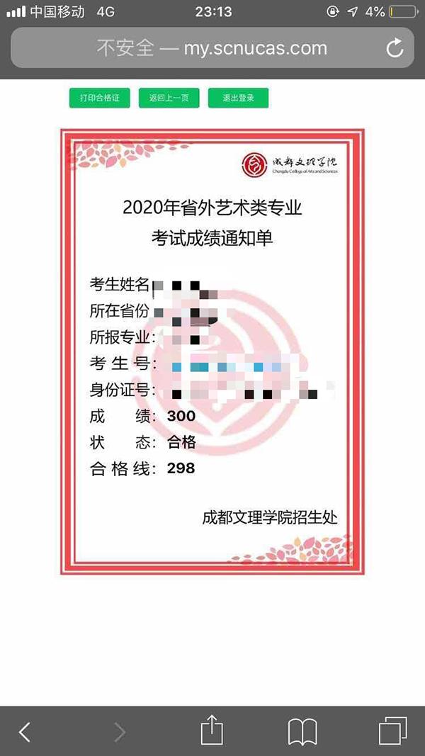 考生郑文龙7月18日查询到的成绩
