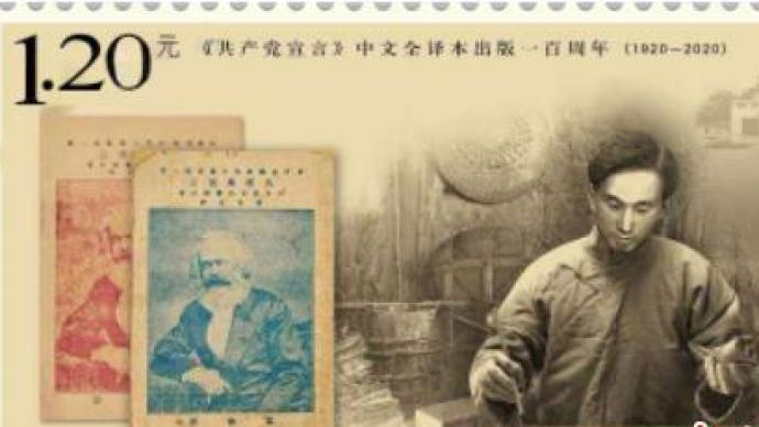《共产党宣言》中译本出版百年纪念邮票将在上海、义乌首发