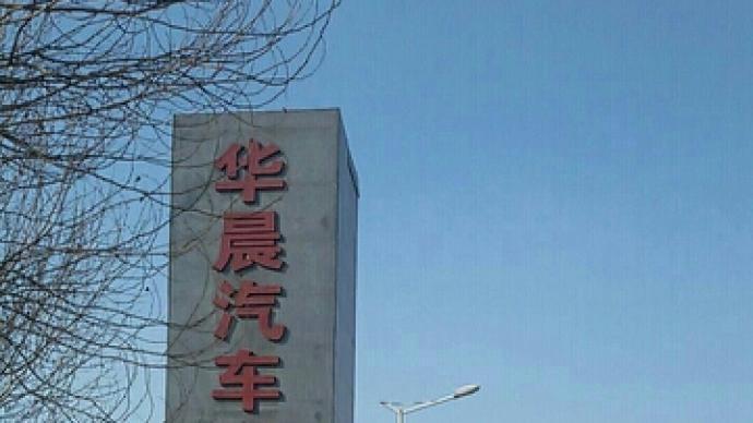 华晨汽车回应债务风波:已成立债委会,避免简单断贷抽贷