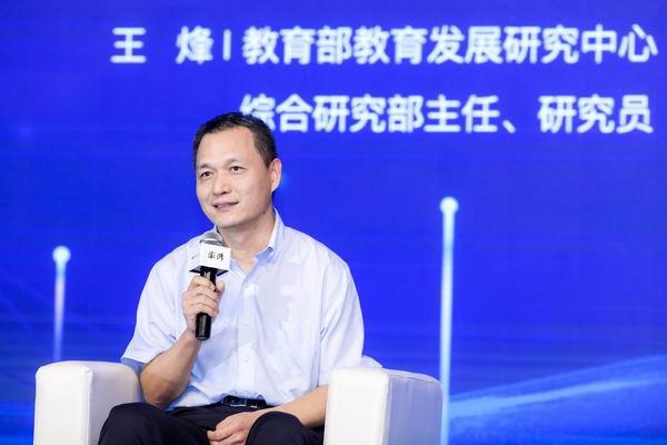 教育部教育发展研究中心政策研究部主任、研究员 王烽