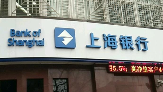 6年累计23项违规一次性处罚!上海银行被罚没1652万元