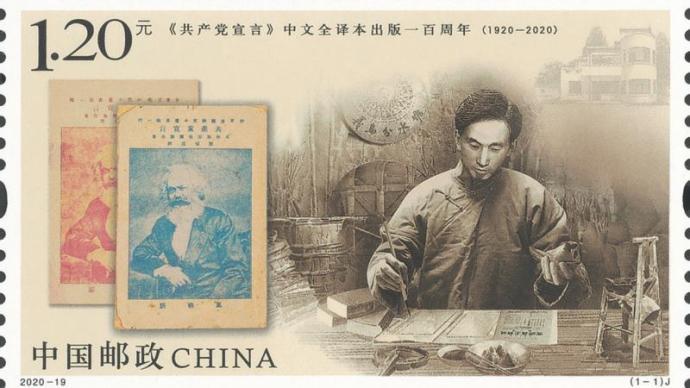 《共产党宣言》中文全译本出版一百周年,纪念邮票下周首发