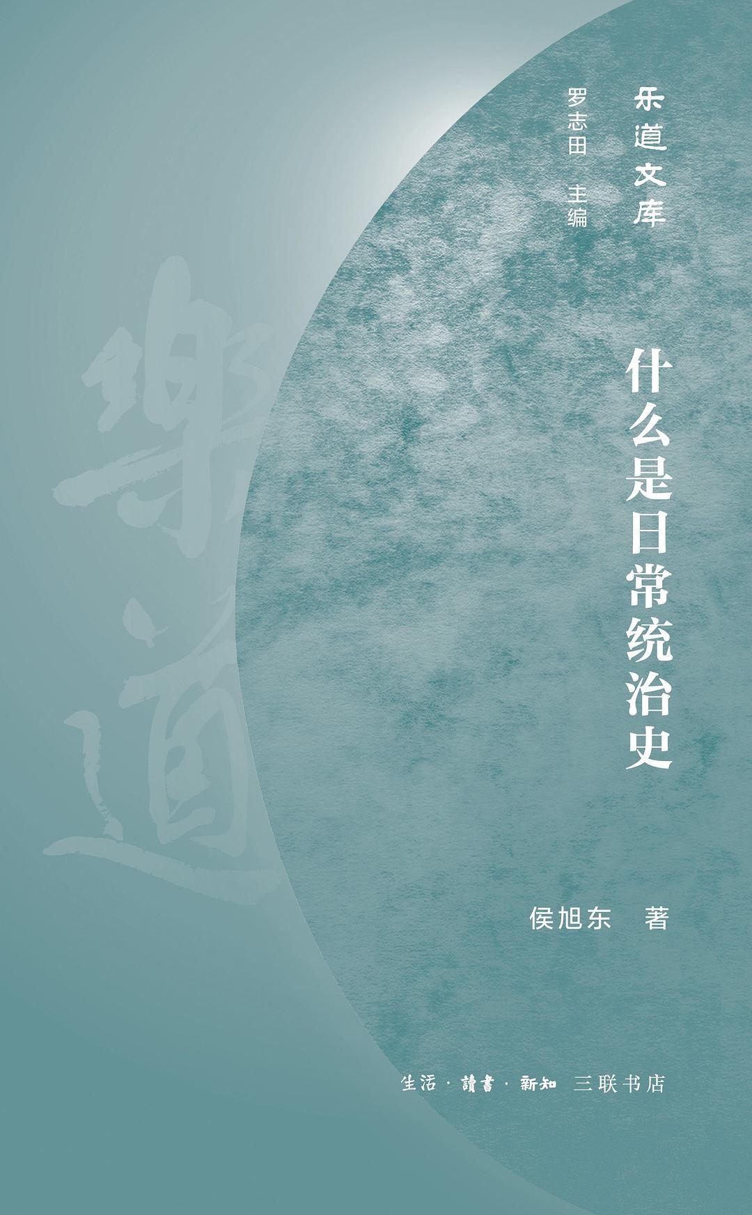 《什么是日常统治史》,侯旭东著,生活·读书·新知三联书店2020年7月版,356页,56.00元