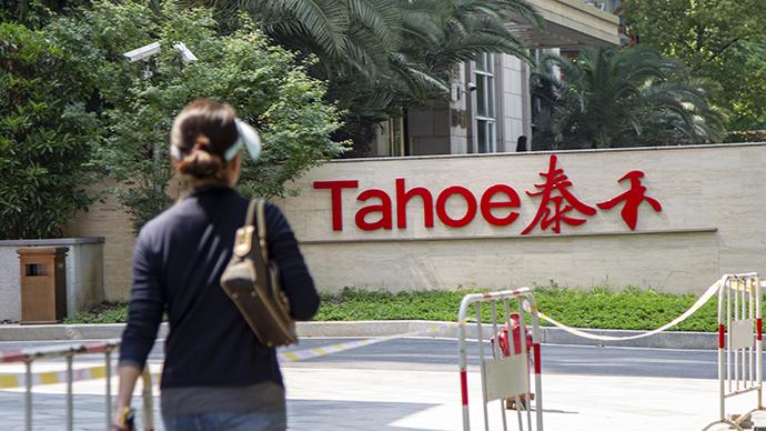 泰禾集团现第四笔债务违约,已到期未还借款金额349亿元