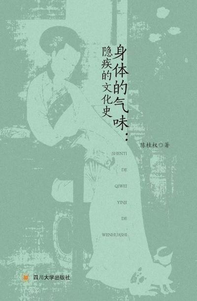 《身体的气味:隐疾的文化史》,陈桂权著,四川大学出版社2019年11月出版,184页,36.00元