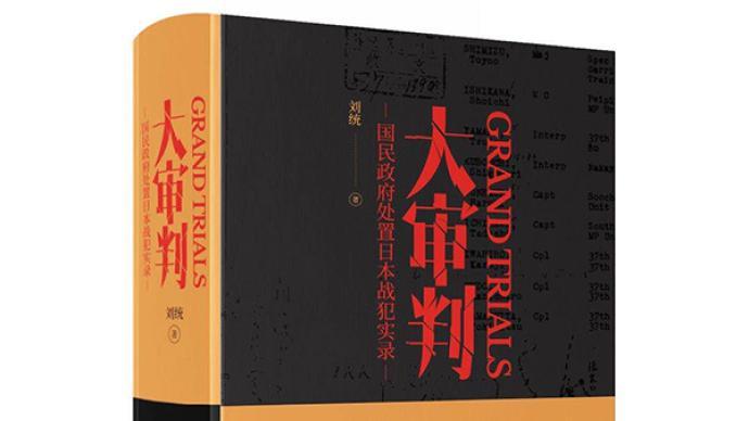 上海书展|《大审判》:不忘历史,才能更好地维护和平