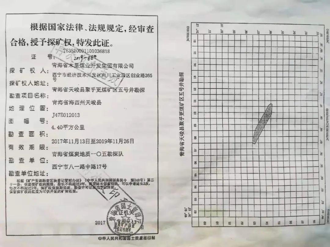 探矿权人为青海省木里煤业开发集团有限公司 本文图片均来自 央视新闻