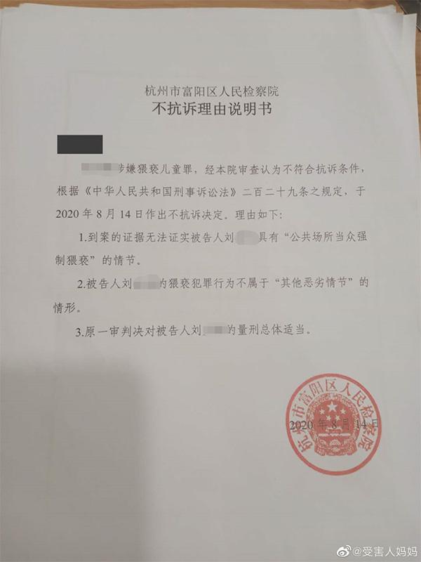 杭州市富阳区人民检察院不抗诉理由说明书