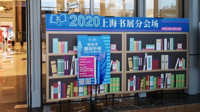 """防控常态化下的上海书展,为世界同行提供""""上海经验"""""""