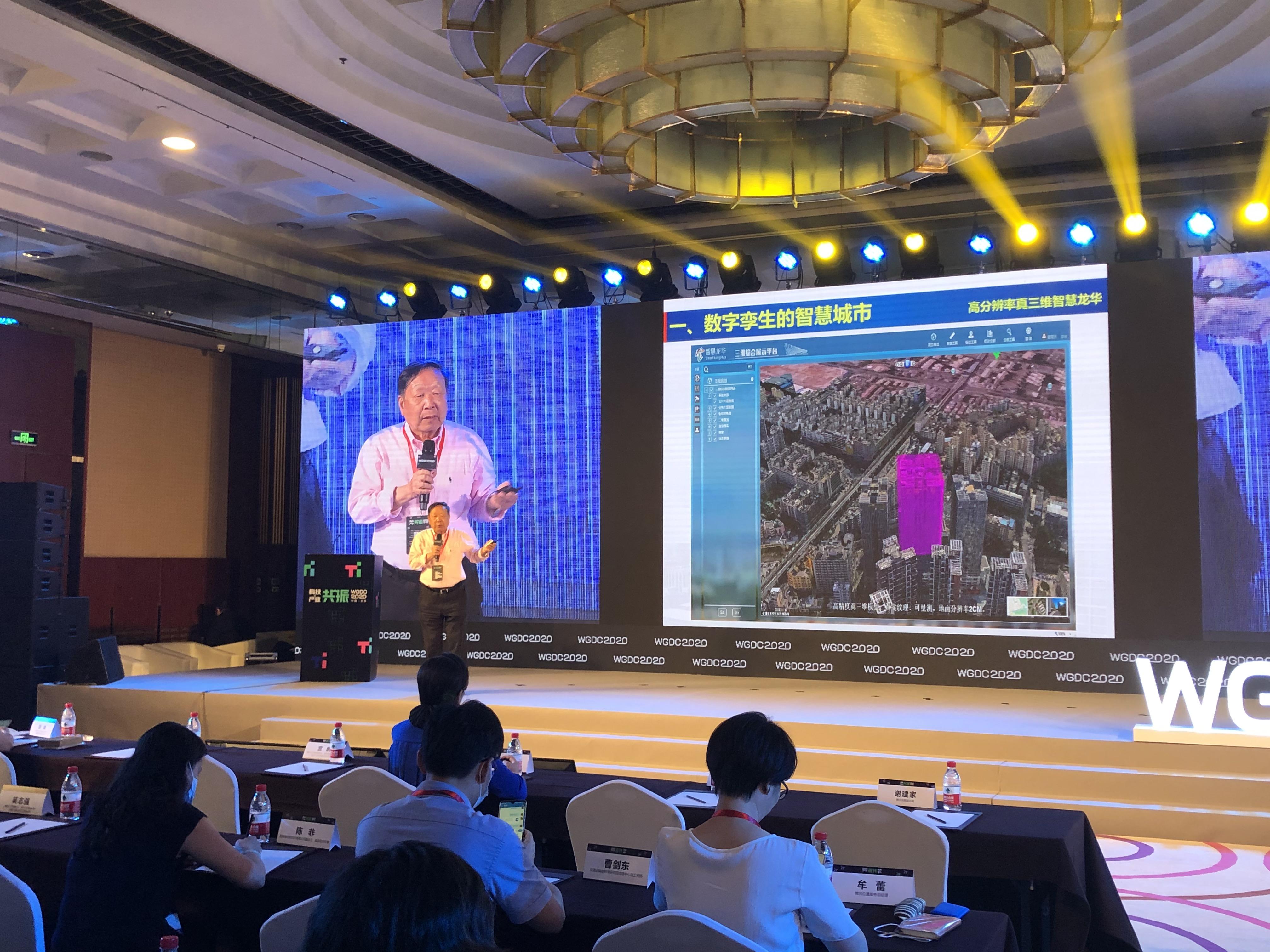 中国科学院、中国工程院院士李德仁在全球地理信息开发者大会(WGDC2020)上发言