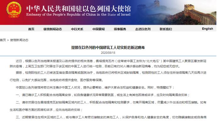中國駐以色列大使館:約90名中國工人在以確診感染新冠病毒