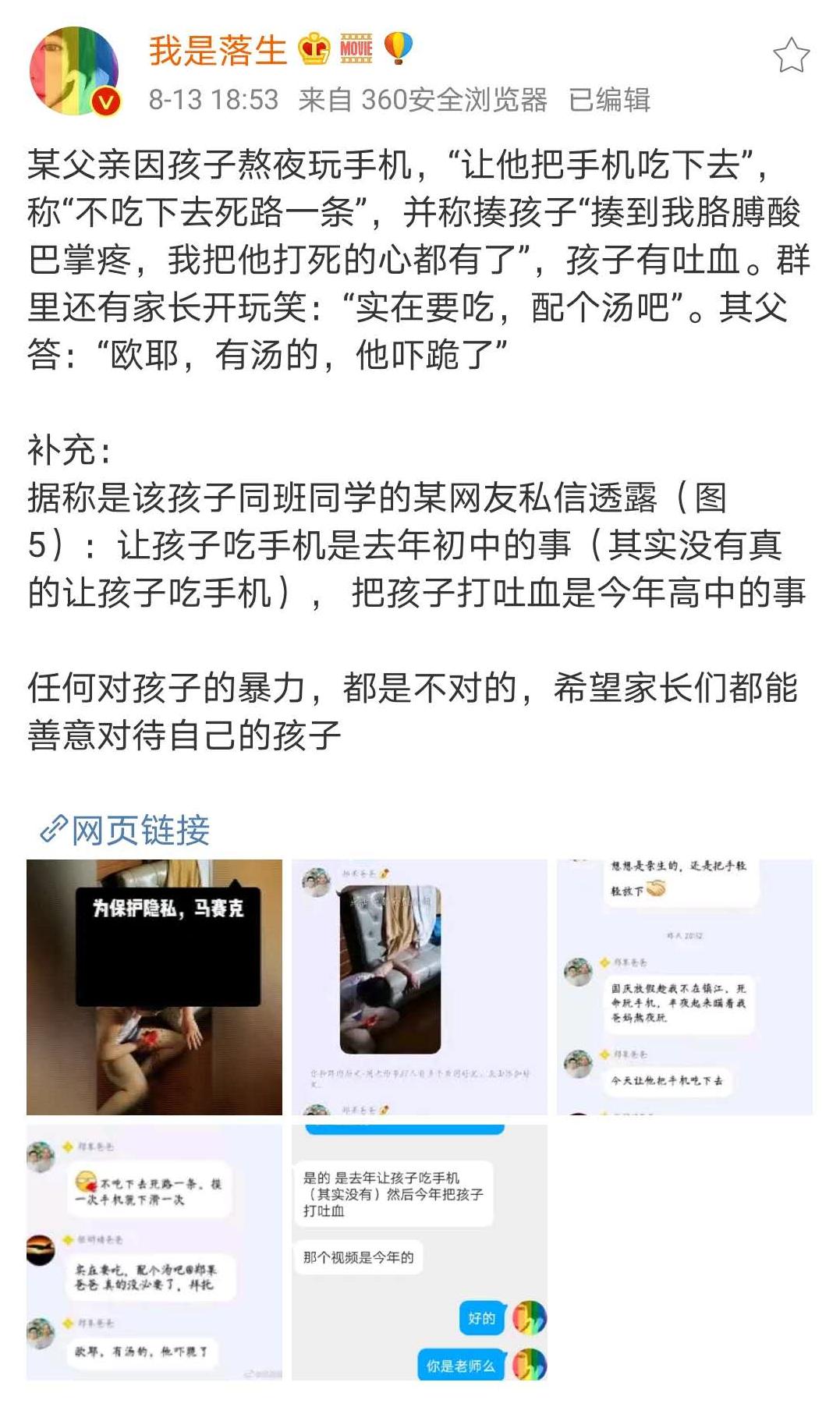 """网友爆料称一父亲因孩子熬夜玩手机,称""""让他把手机吃下去""""。图片来源:网络"""